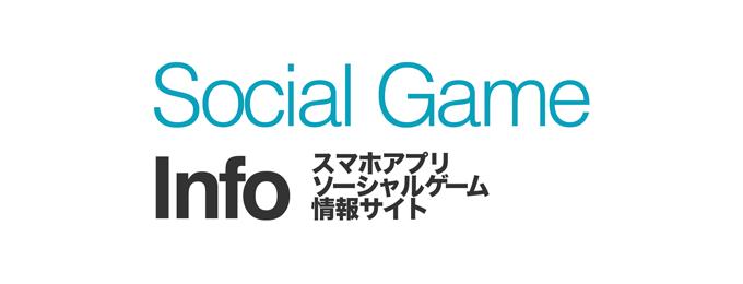 ソーシャル ゲーム インフォ