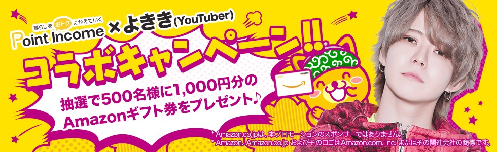 【Point Income YouTuberのよききとコラボ】