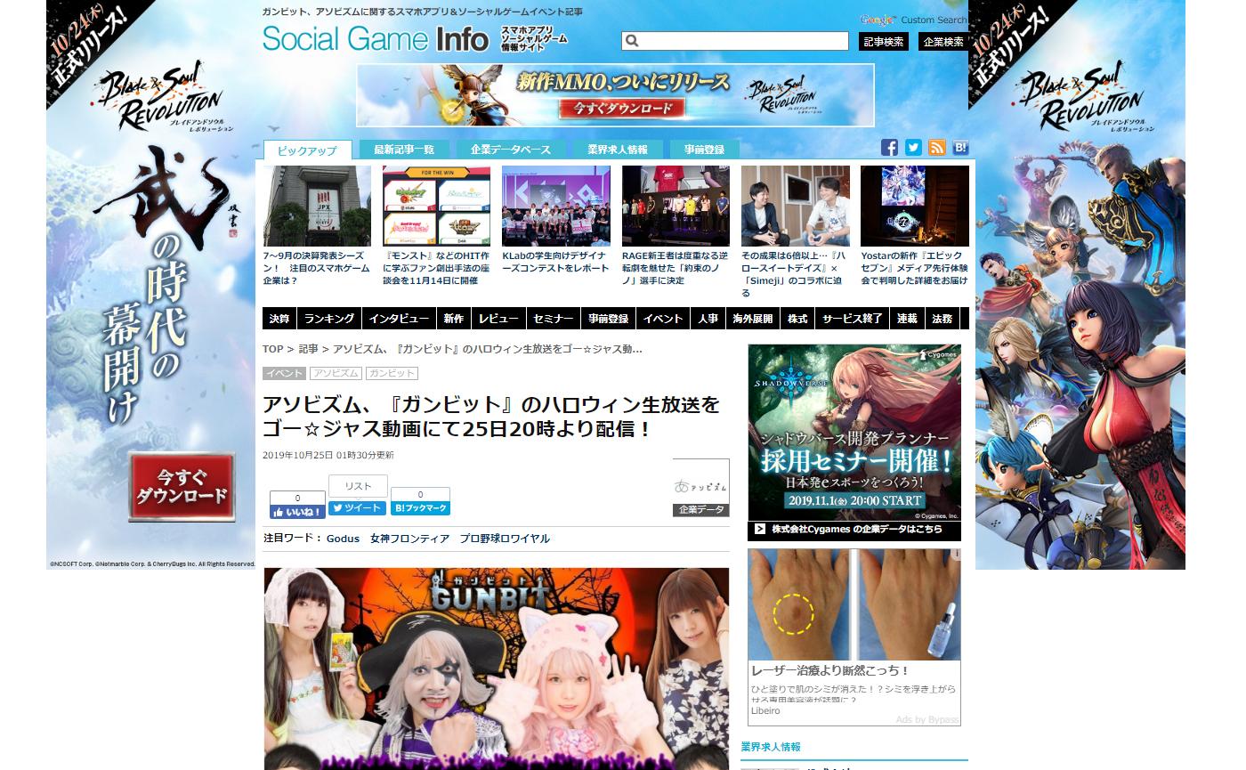 Social Game Info