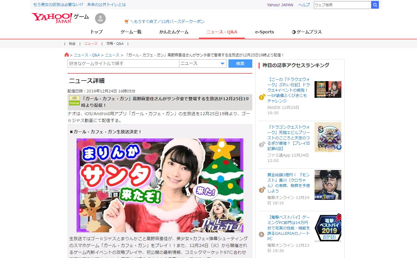 Yahoo!ゲーム