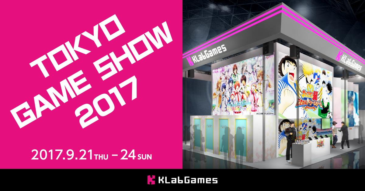 「ゴー☆ジャス動画 in 東京ゲームショウ2017 KLabGamesブース」のお知らせ