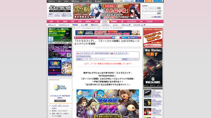 「4Gamer.net」にて「ゴー☆ジャス動画」と「ミトラスフィア」のコラボレーションイベントが掲載されました