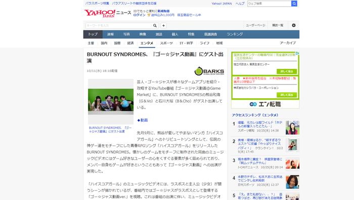 「Yahoo!ニュース���「ゴー☆ジャス動画��ゲスト出演者�記事�掲載�れ���