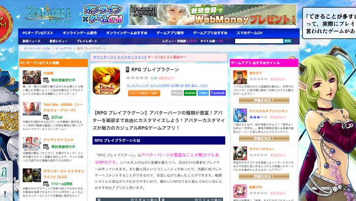 「オンラインゲームch」にて「ブレイブラグーン」ミステリーボックスの記事を掲載いただきました