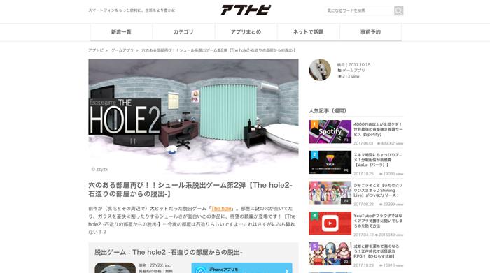 「脱出ゲーム:The hole2」の記事を掲載いただきました