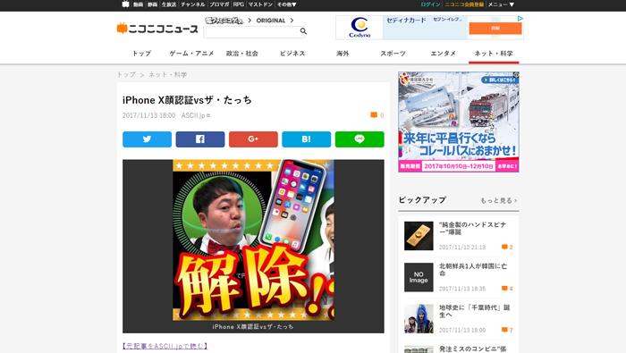 「ニコニコニュース」にて「検証!iPhone Xの顔認証をザ・たっちは突破できるのか!?」を掲載していただきました