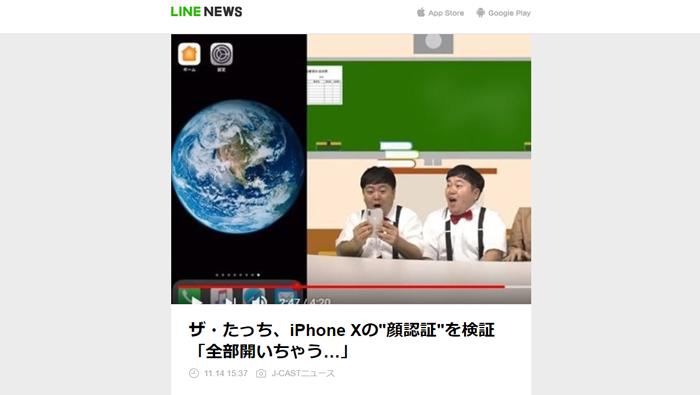 「LINE NEWS」に「たっちアカデミー」が掲載されました
