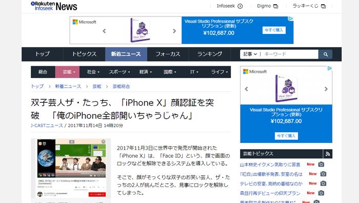 「Rakuten Infoseek News」に「たっちアカデミー」が掲載されました