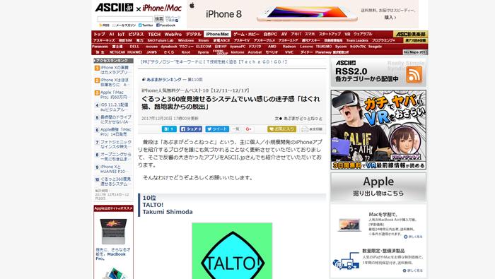 「ascii.jp」にて「はぐれ猫、路地裏からの脱出」を掲載していただきました