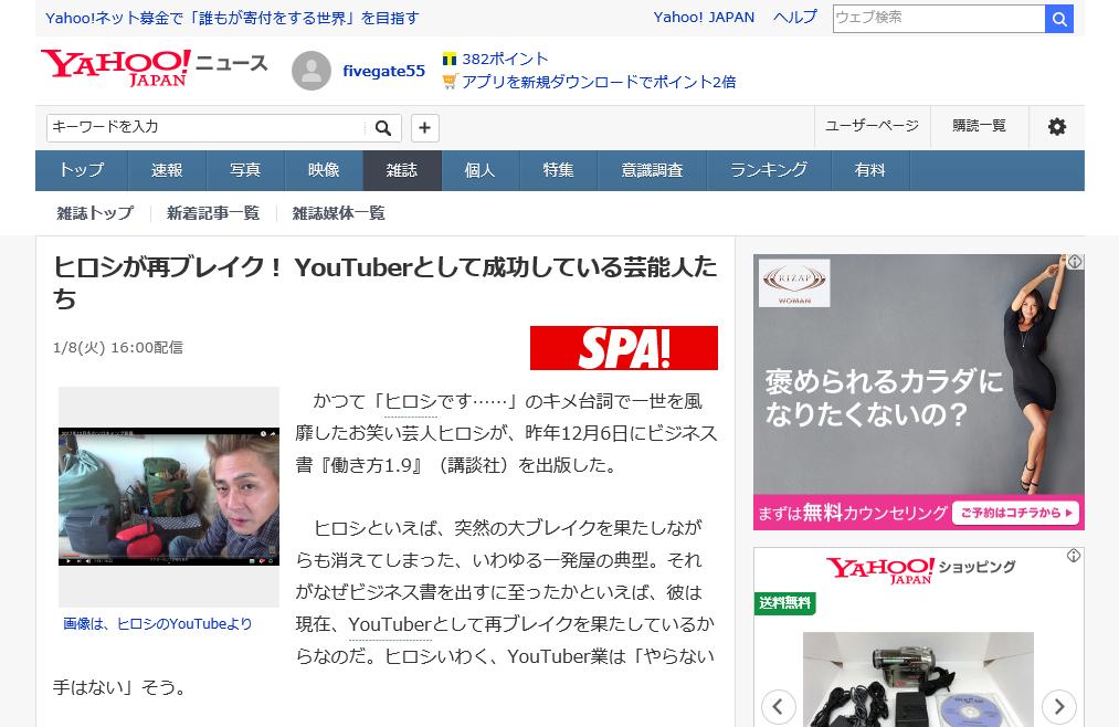 ヒロシが再ブレイク! YouTuberとして成功している芸能人たち(Yahoo!ニュース)