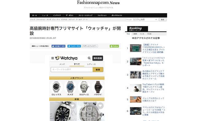 「Fashionsnap.com����2月8日�リリース��「Watchya��掲載�れ���