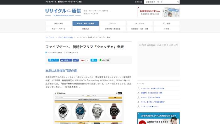 「リサイクル通信」に腕時計専門のフリマサイト「Watchya」が掲載されました