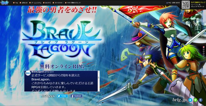 ソーシャルバトルRPG「ブレイブラグーン」がリニューアル!