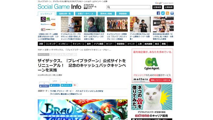 「social game info」にて「ブレイブラグーン」のリニューアルについてご紹介いただきました