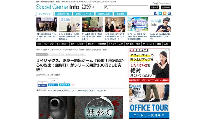 「social game info」に「恐怖!廃病院からの脱出:無影灯」が掲載されました
