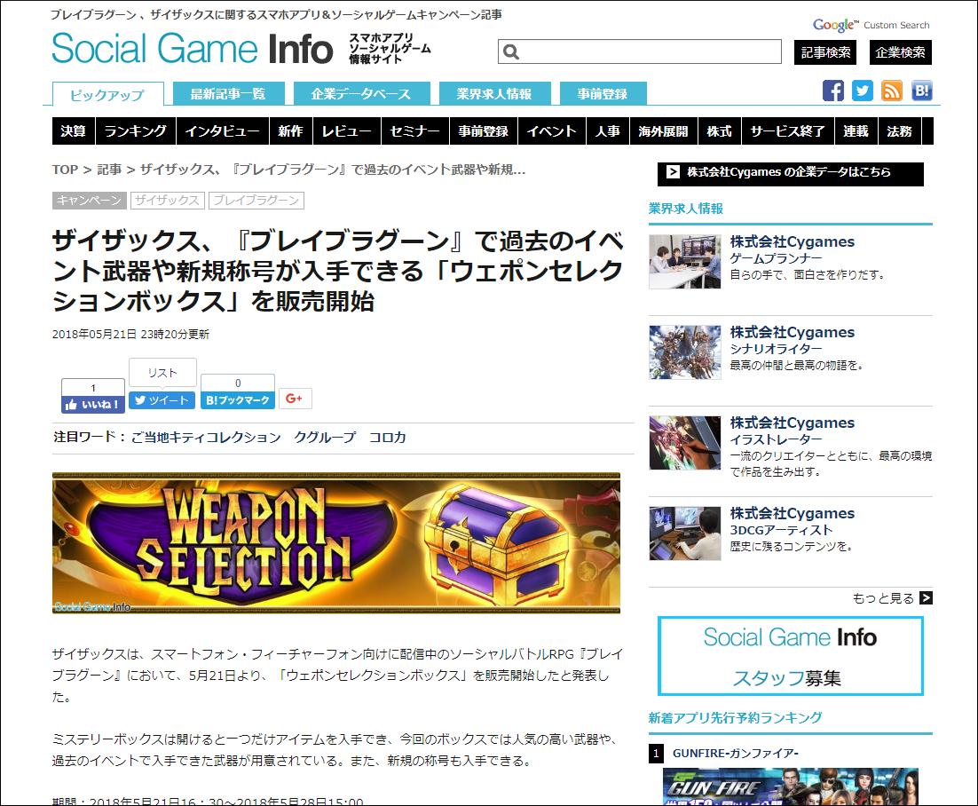 「Social Game Info」に「ブレイブラグーン」のキャンペーン情報が掲載されました
