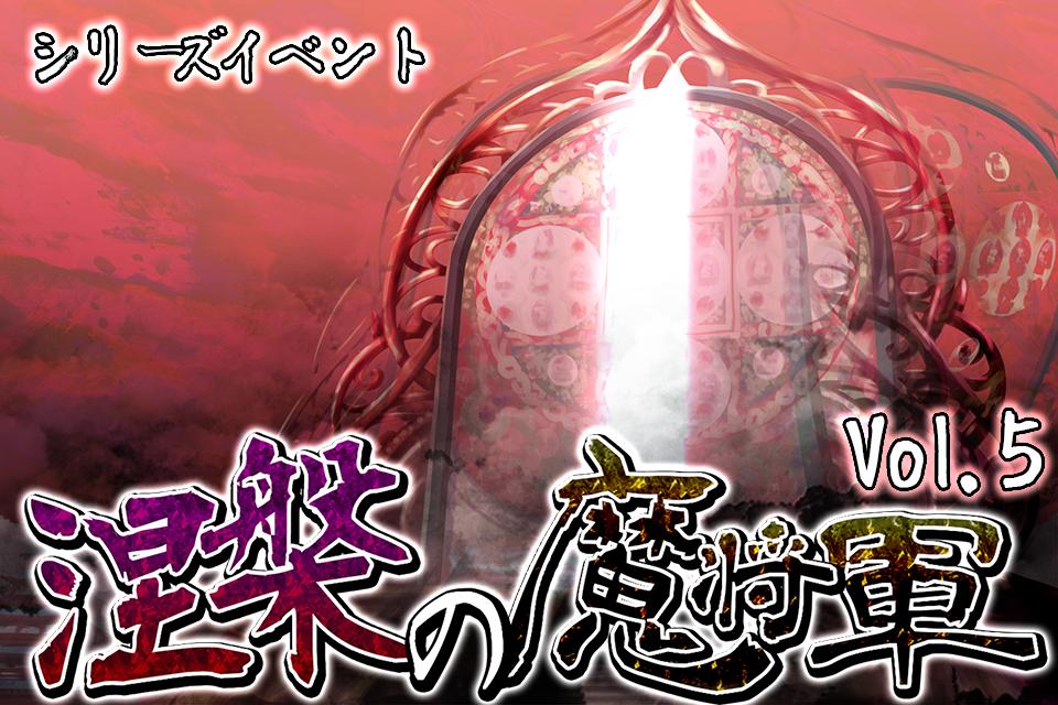 スマホブラウザゲーム「ブレイブラグーン」のGW【鯉軍団ふたたび!】イベントを開催
