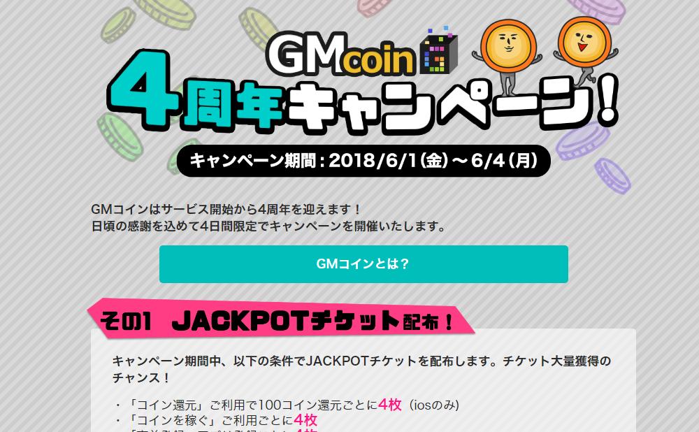 """""""6/1~4「GMコイン」4周年キャンペーン開催!"""