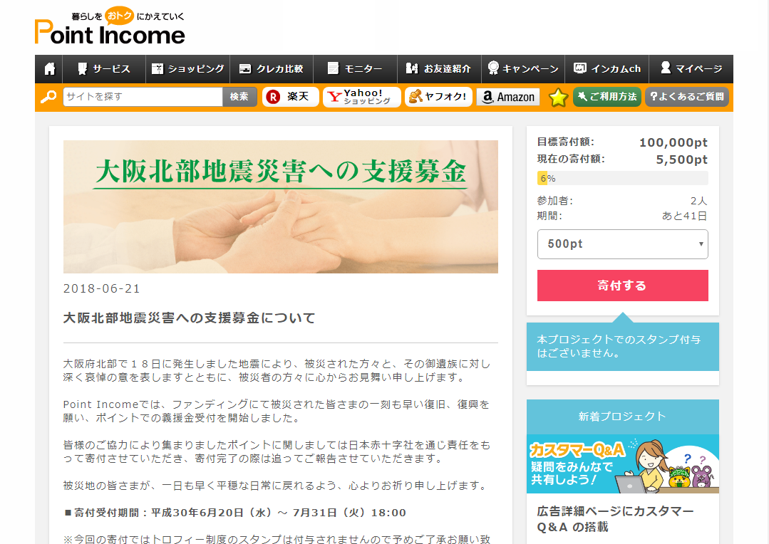 Point Income「大阪北部地震�害��支�募金�����