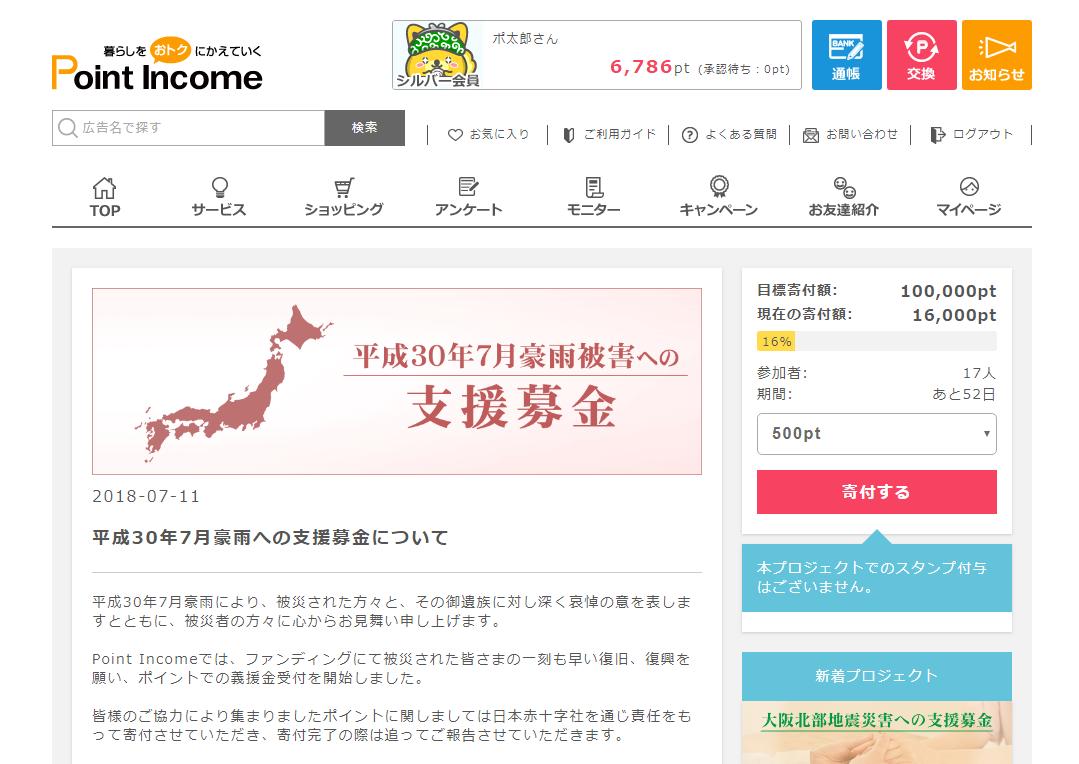 Point Income「大阪北部地震災害への支援募金について」