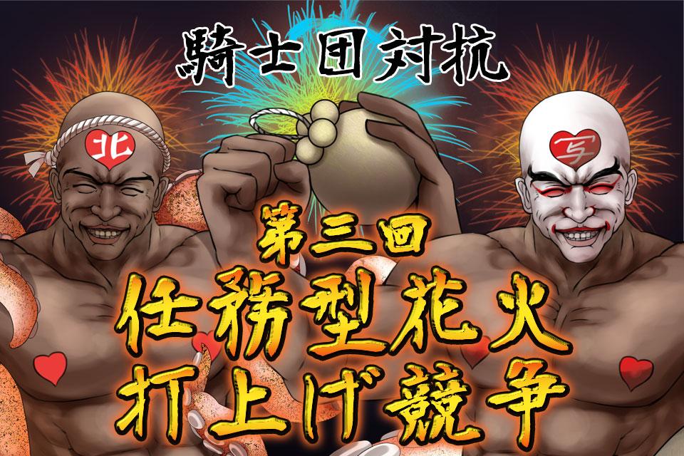 スマホブラウザゲーム「ブレイブラグーン(brlg.jp)」『【復刻】大花火大会2018』開催!
