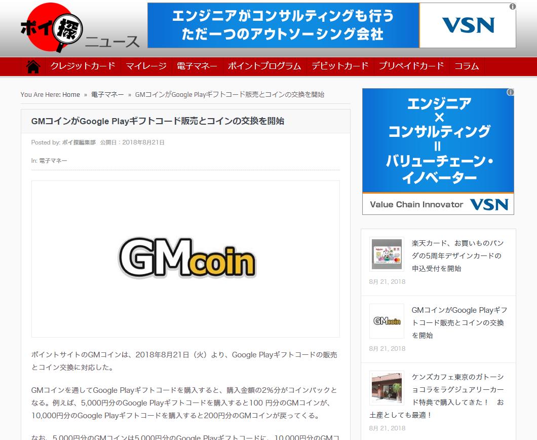 ポイ探ニュース:GMコインがGoogle Playギフトコード販売とコインの交換を開始