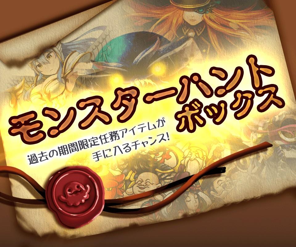 夏の特別企画第2弾!「モンスターハントボックス」おまけ付きリニューアル販売!