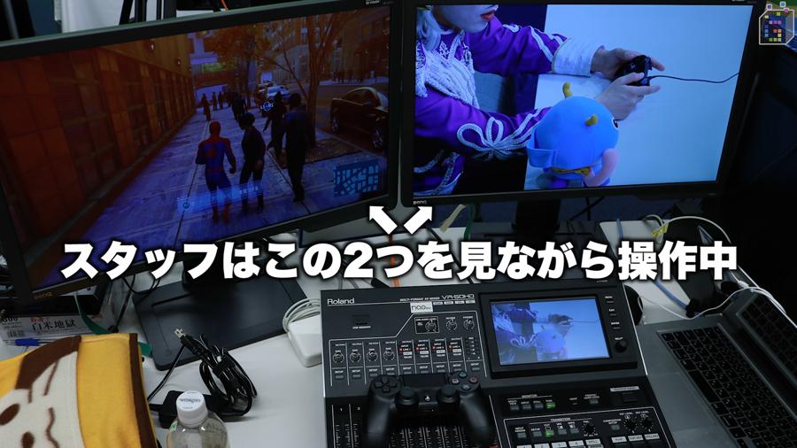 裏側ではスタッフおいちゃんが2つの画面を見ながらスパイダーマンを操作