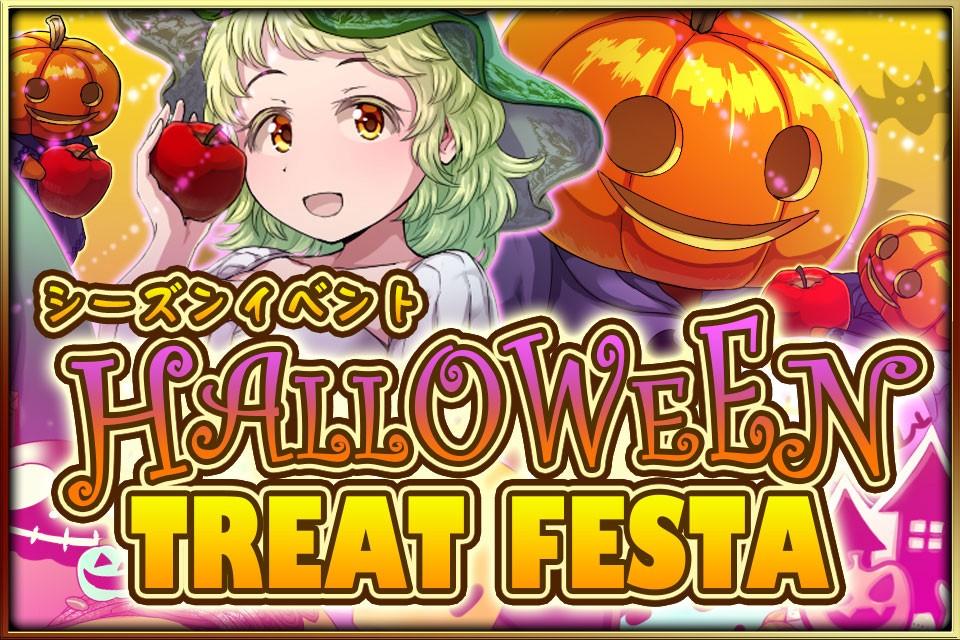 シーズンイベント「ハロウィン・トリート・フェスタ」開催!