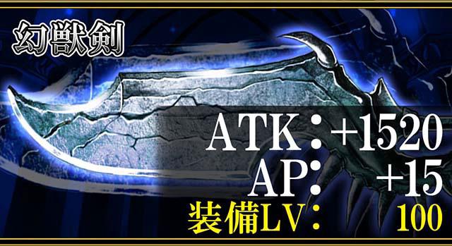 超レア強力武器『幻獣剣』