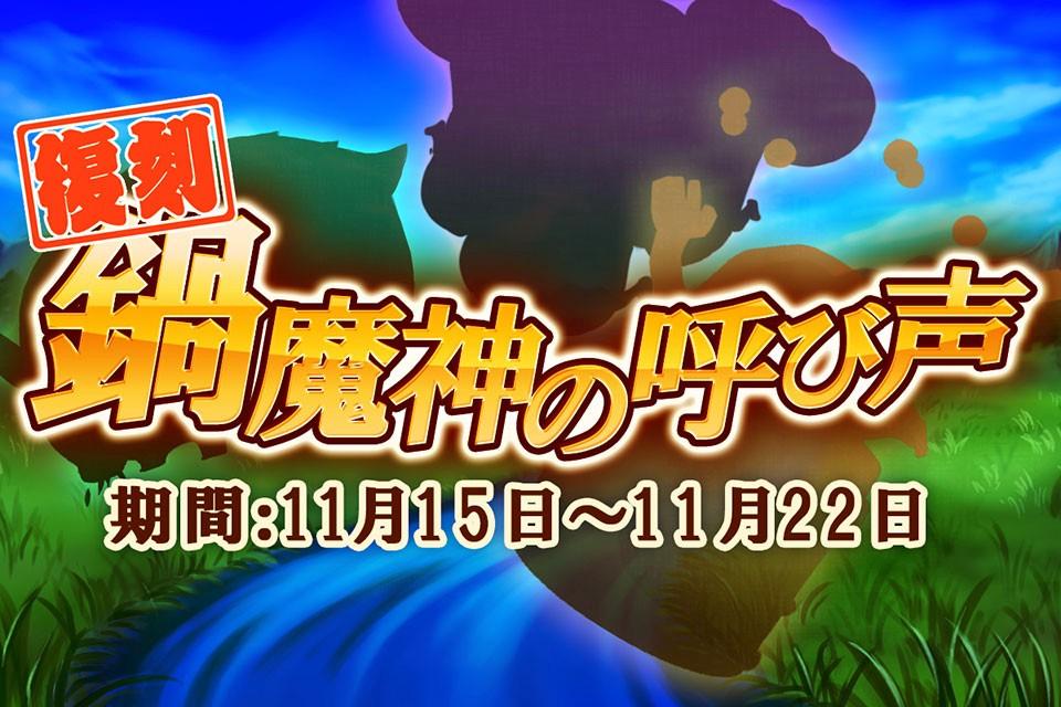 【復刻イベント《鍋魔神の呼び声》】開催!