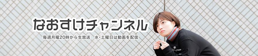 「なおすけチャンネル」2019年3月30日 19:00~ 放送開始!