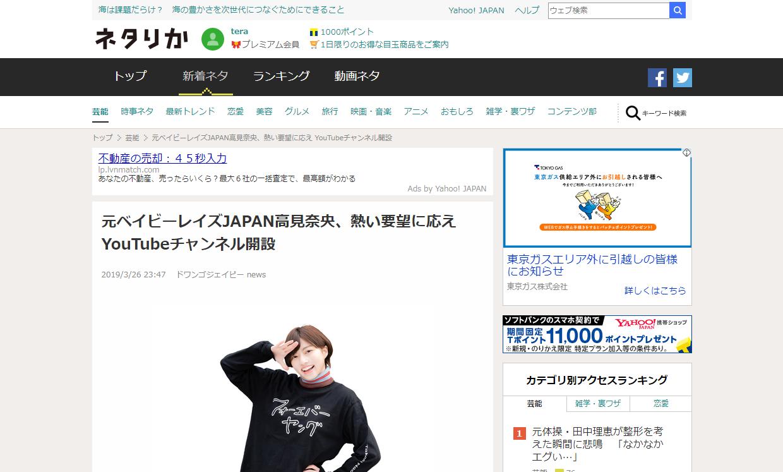 ネタりか (Yahoo!JAPAN)