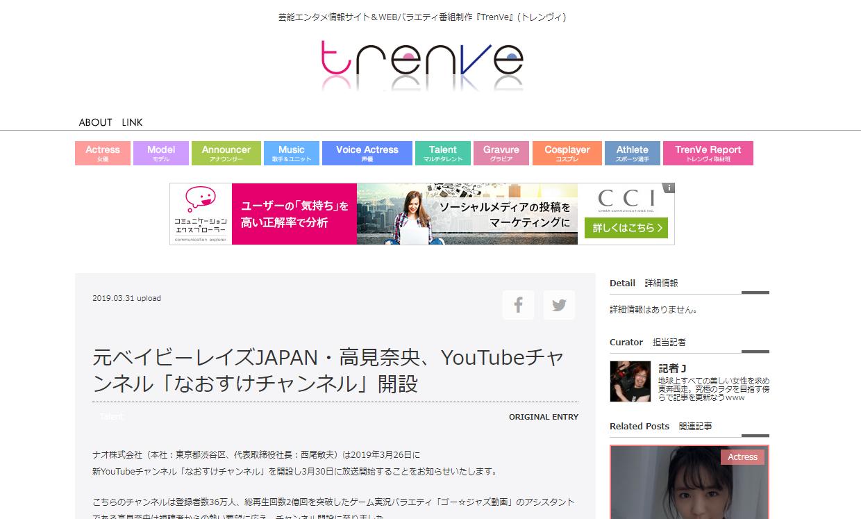 TrenVe(トレンヴィ)