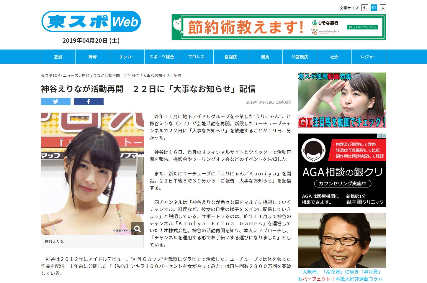 神谷えりなが活動再開 22日に「大事なお知らせ」配信 - 東スポWeb