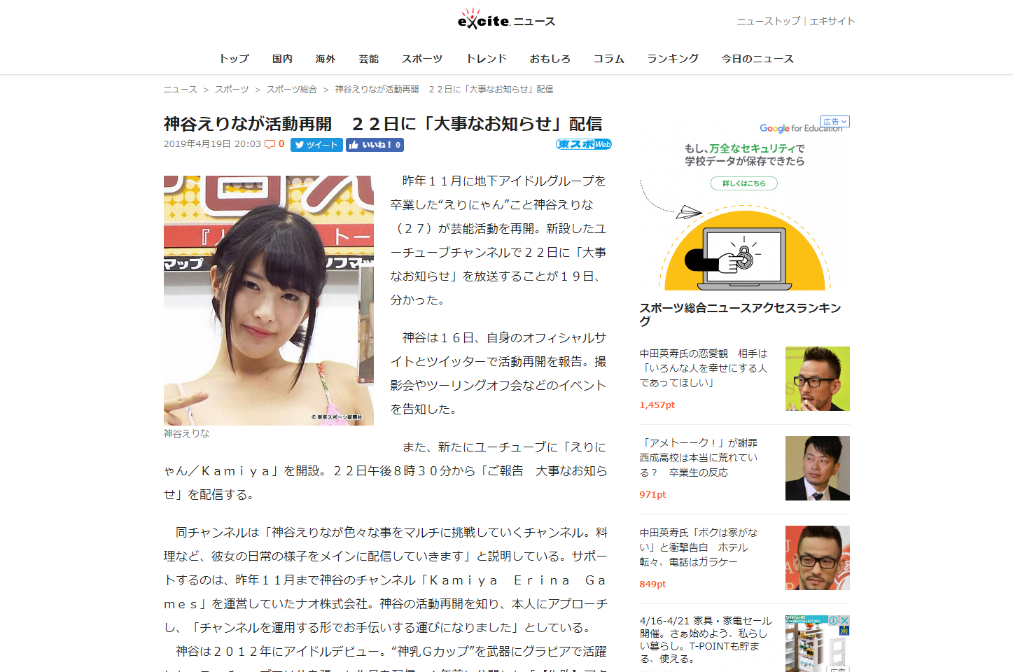 神谷えりなの「えりにゃん/Kamiya」がニュースメディア6サイトに