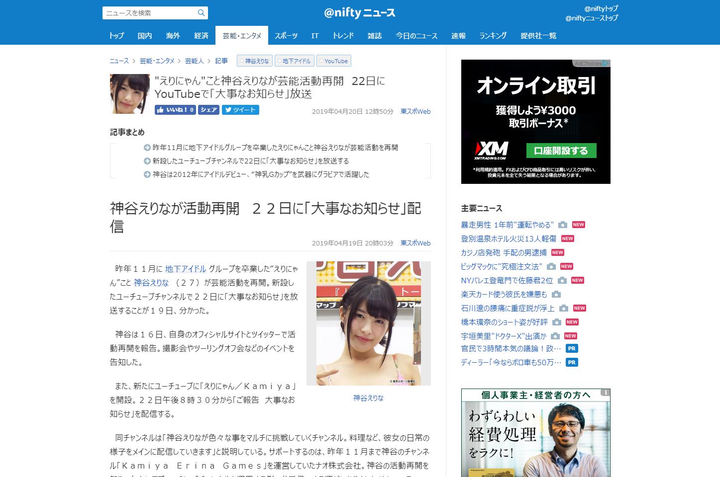 神谷えりなが活動再開 22日に「大事なお知らせ」配信 - @niftyニュース