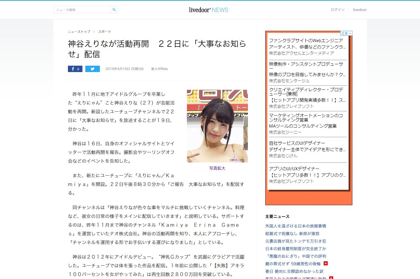 神谷えりなが活動再開 22日に「大事なお知らせ」配信 - livedoor NEWS