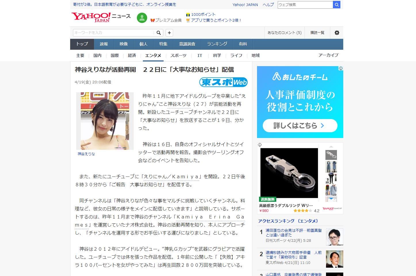 神谷えりなが活動再開 22日に「大事なお知らせ」配信 - Yahoo!ニュース