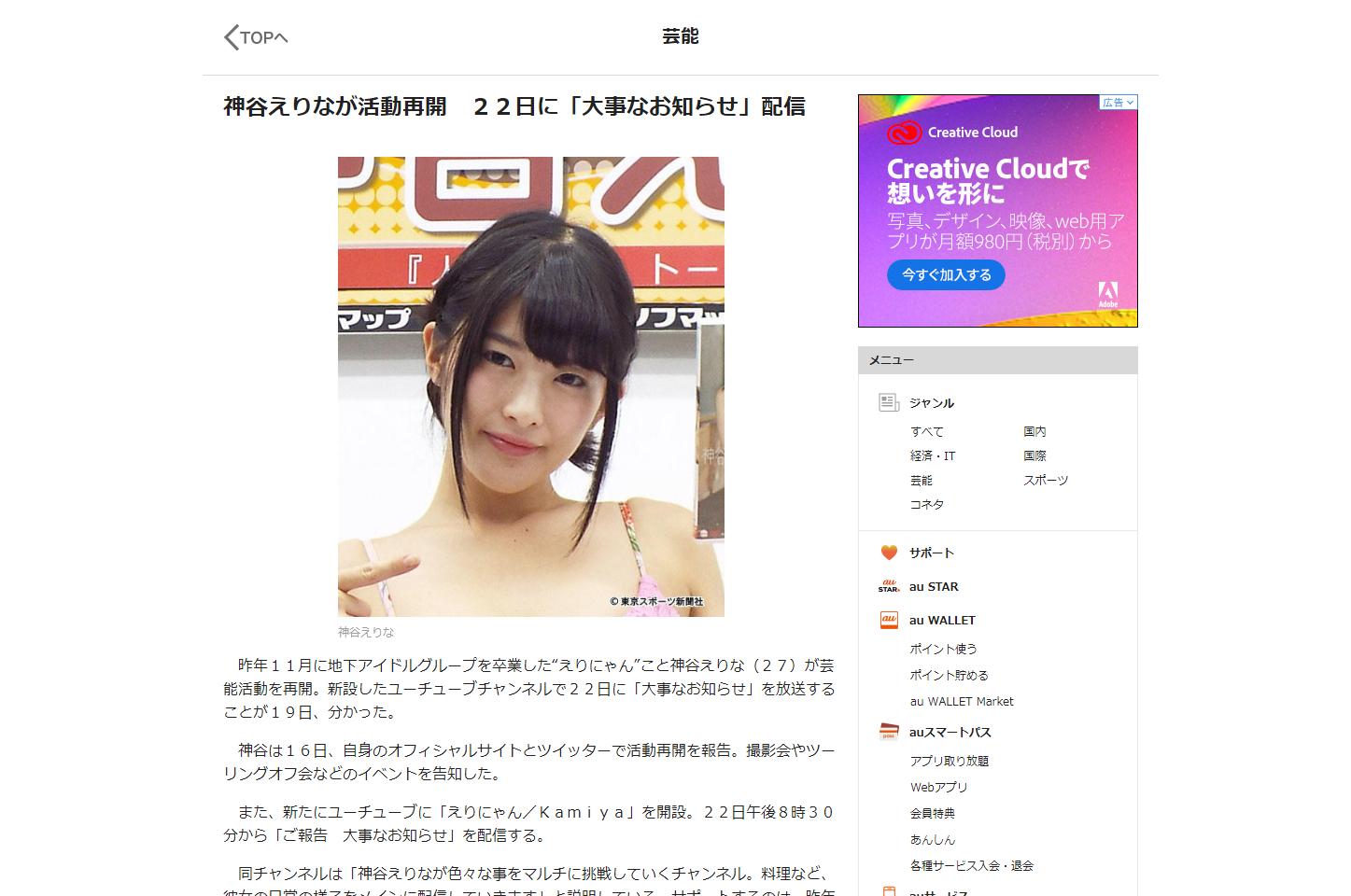 神谷えりなが活動再開 22日に「大事なお知らせ」配信 - au Webポータル芸能ニュース