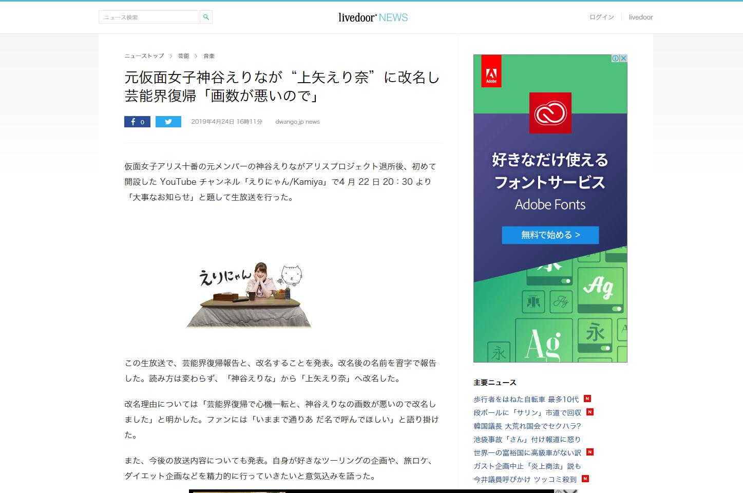 ネタりか (Yahoo! JAPAN)