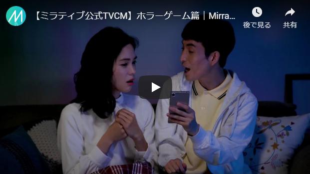 「Mirrativ(ミラティブ)」のCMに「プレイルーム 」が登場!