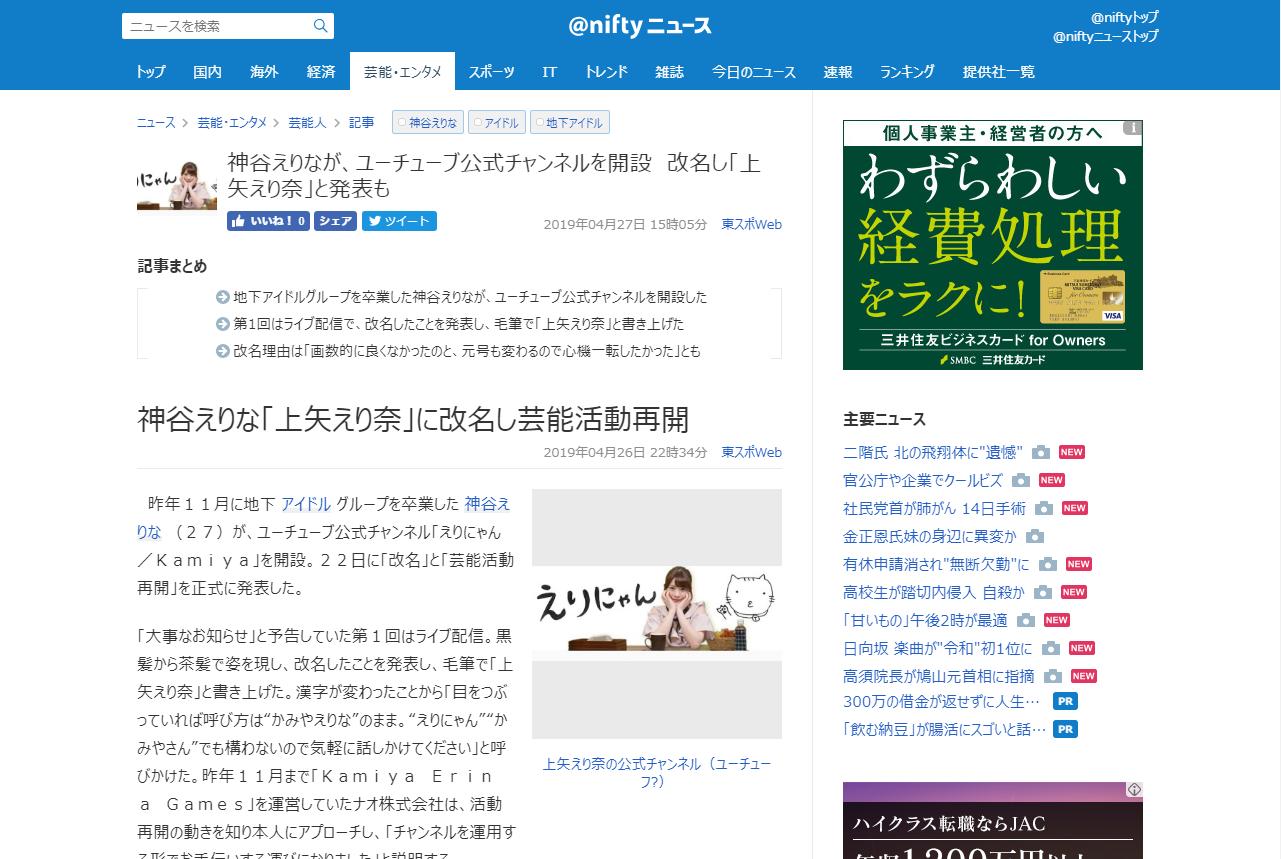 @niftyニュース