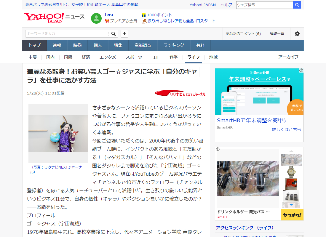 華麗なる転身!お笑い芸人ゴー☆ジャスに学ぶ「自分のキャラ」を仕事に活かす方法(Yahoo!ニュース)