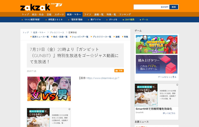 zakzak(夕刊フジ)