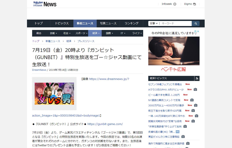 Infoseek News