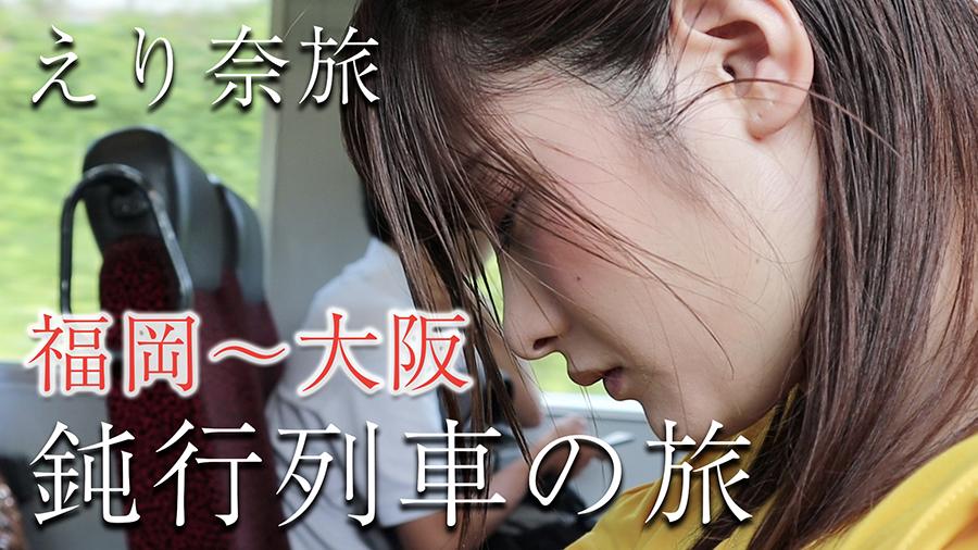 上矢えり奈の初めての旅ロケ動画配信「えりにゃん/Kamiya」