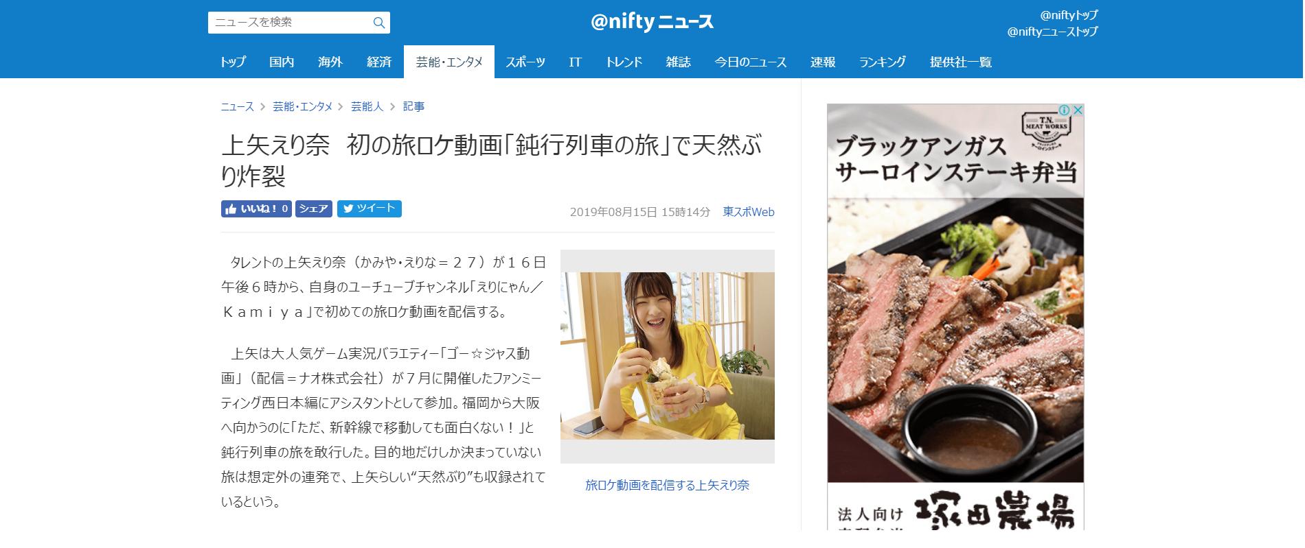 niftyニュース