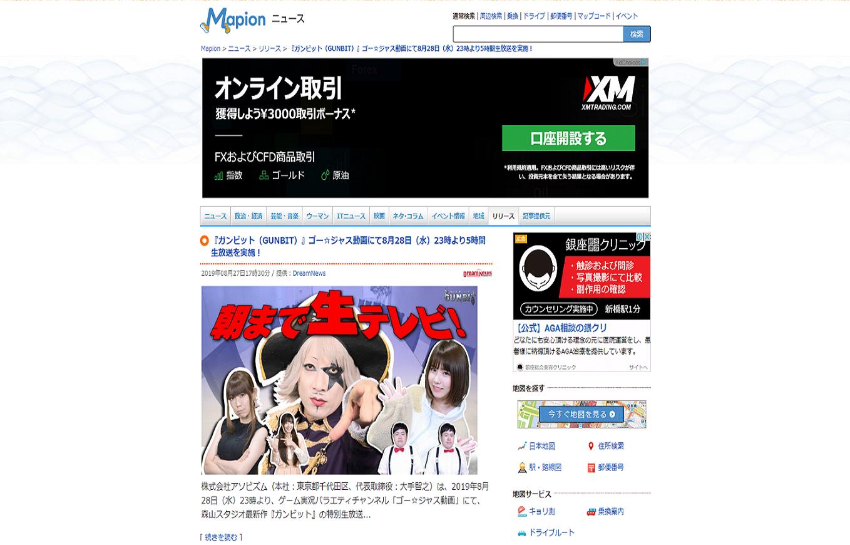 Mapionニュース