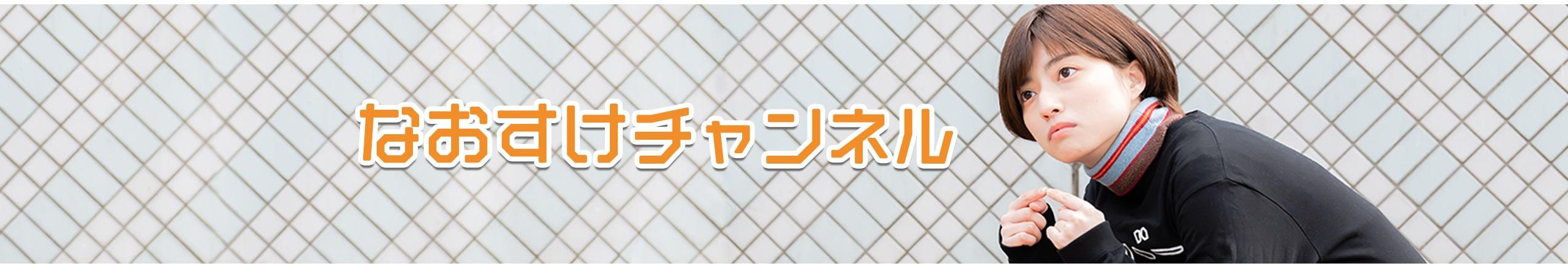 【なおすけチャンネル】